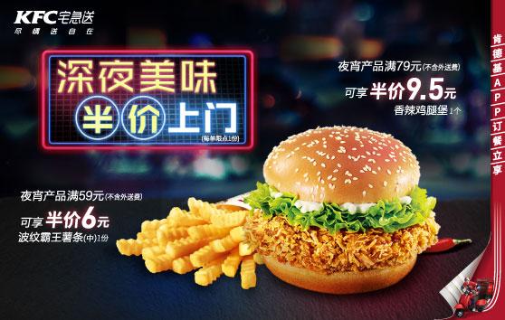 夜宵半价(波纹薯+辣堡)