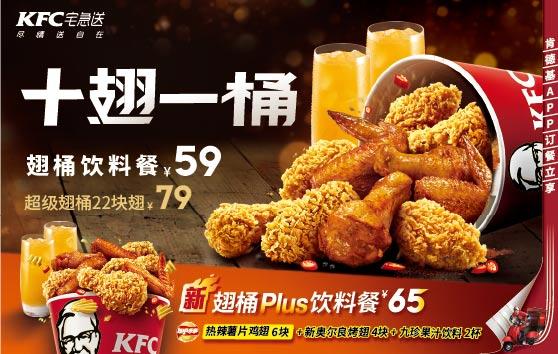 热辣薯片鸡翅桶