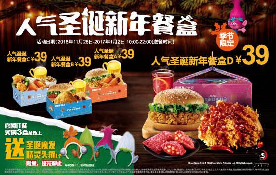 肯德基圣诞新年欢享套餐优惠,网上订餐(含APP)劲省30.5元