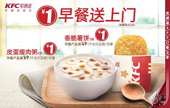 早餐+1元(10.29-11.25)