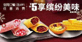 肯德基网上订餐优惠(含APP)专享加5元享缤纷小食