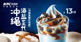 冲绳海盐冰淇淋圣代