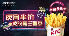 半价波纹霸王薯条(中)