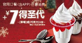 肯德基网上订餐优惠(含APP)专享加7元享圣代