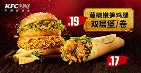 藤椒嫩笋鸡腿堡/卷