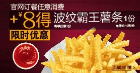 肯德基网上订餐优惠(含APP)专享加8元享波纹霸王薯条