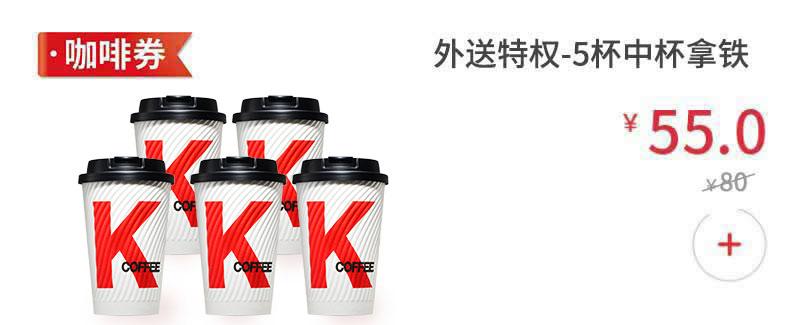 5杯咖啡券