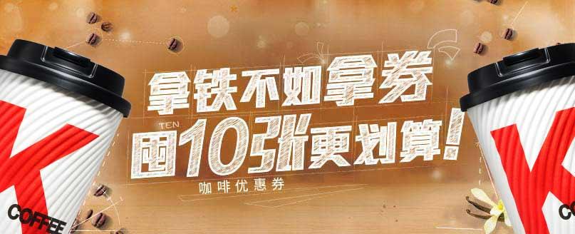 咖啡券banner