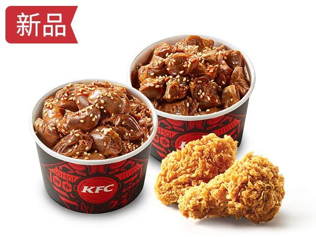 鸡心+鸡肫+辣翅