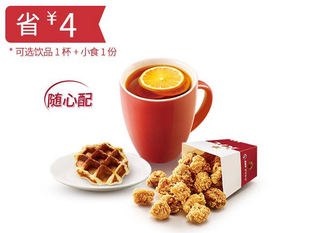 D下午茶随心配单人餐